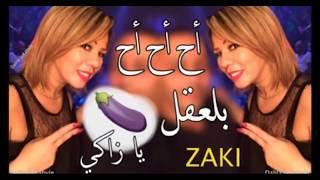 Cheba fifi 2018 🔥اح اح اح بلعقل يا زاكي 🔥by top Rai dz 2018