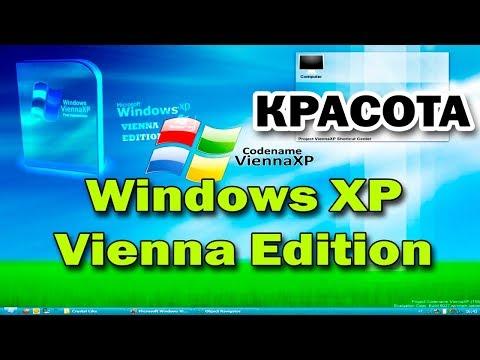 Установка сборки Windows XP Vienna Edition
