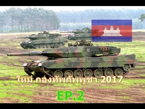 Military Force of Cambodia 2017 Ep.2