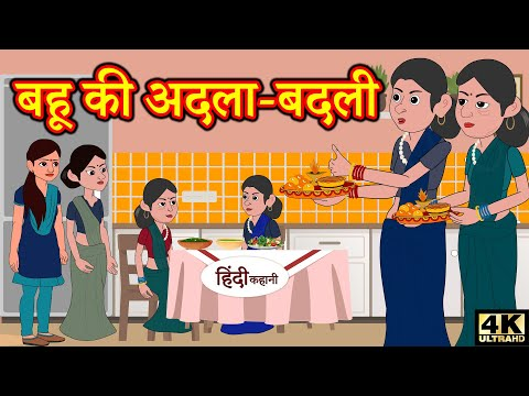 बहू-की-अदला-बदली---bedtime-stories- -hindi-kahani- -moral-stories- -storytime- -fairy-tales- -2020