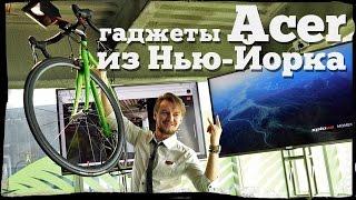 Surface от Acer и хитрый велокомпьютер с камерой(Заходите на http://TommyBrown.ru http://instagram.com/TommyBrownStore http://VK.com/TommyBrownStore Первый взгляд на несколько новинок от ..., 2016-04-22T17:53:49.000Z)