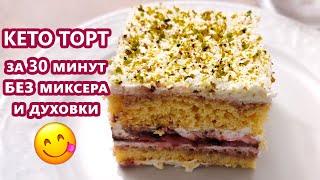 Ленивый и быстрый кето торт без миксера и духовки Кето Рецепты Десерты