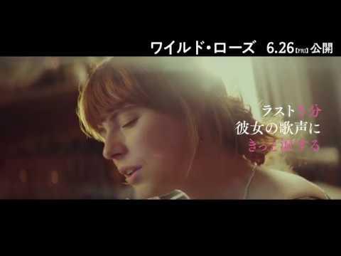 映画『ワイルド・ローズ』(6/26公開)本予告