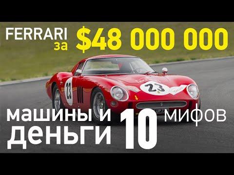 Самые дорогие автомобили мира: 10 мифов о роскошных машинах. Фестиваль автоклассики в Пеббл-Бич
