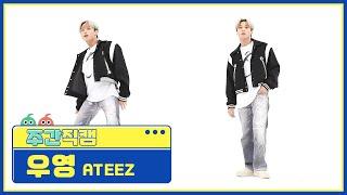 [주간아 미방] ATEEZ WOO YOUNG - Deja Vu (에이티즈 우영 - 데자부) 직캠 l EP.529