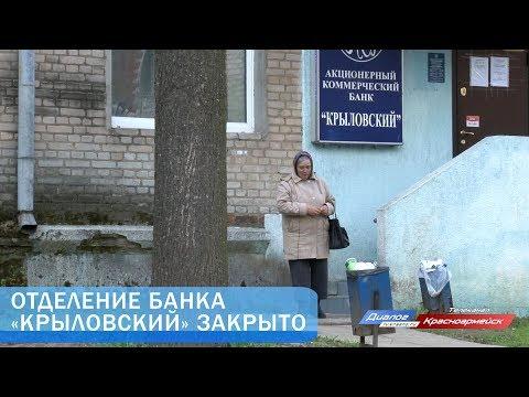 """Отделение банка """"Крыловский"""" закрыто"""