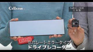 セルスタードライブレコーダー  フルハイビジョンCSDシリーズ プロモーション映像 フルハイビジョン 検索動画 24