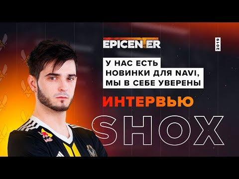 VIT.shox: про ZywOo, свадьбу и подготовку к NAVI @ EPICENTER CS:GO 2019