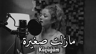أغنية تركية بإحساس ولا أروع - مازلت صغيرة💔!. | Pınar Süer - Küçüğüm