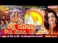 Rajal Barot 2017 New Album Dj Tran Tali Gujarati Mix Nonstop Garba Part 4