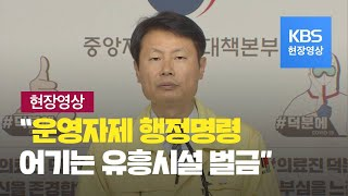 """[중앙재난안전대책본부] """"행정명령 어기는 유흥 시설 벌…"""