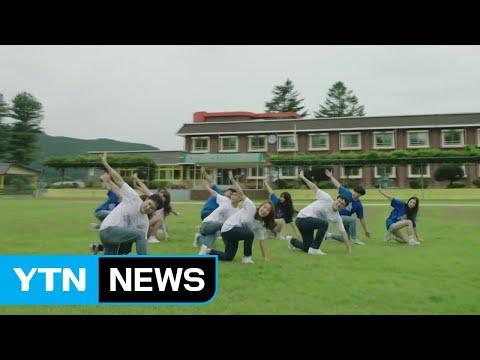 강원도 선생님은 너야 너!...인력난에 뮤직비디오 홍보 / YTN
