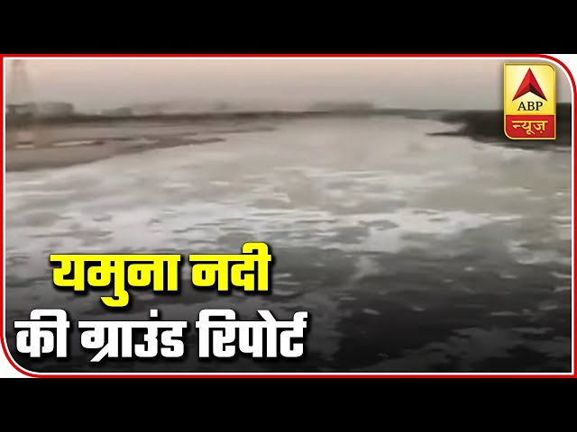 Fact Check: Yamuna River Still Not Clean & Blue | Delhi Ground Report | ABP News