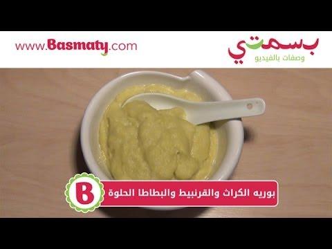 بوريه الكراث والقرنبيط والبطاطا الحلوة للأطفال تحت ال 9 أشهر : وصفة من بسمتي - www.basmaty.com
