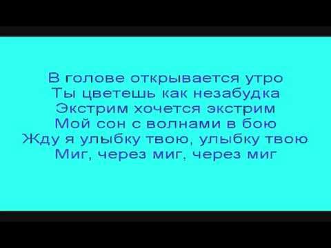 Пара Нормальных - ВСТАВАЙ текст песни