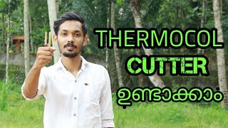 HOW TO MAKE FOAM CUTTER   DIY THERMOCOL CUTTER/malayalam