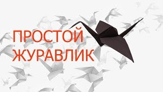 Оригами журавлик. Как сделать журавлика из бумаги .