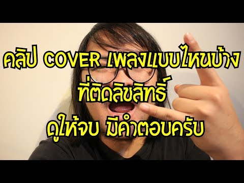 คลิป-cover-เพลงแบบไหนบ้าง-ที่ติดลิขสิทธิ-ดูให้จบ-มีคำตอบครับ