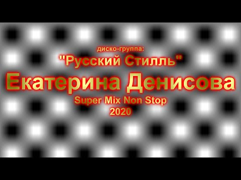 Русский Стилль (Екатерина Денисова) Только хиты (Super Mix Non Stop) 2020