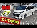Noa - アカシ 最高音質Ver??