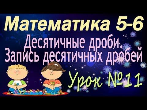 Математика 5-6 классы. 11. Десятичные дроби. Запись десятичных дробей