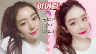 레드벨벳 아이린 셀카 메이크업💘 Redvelvet IRENE selfie makeup|로즈하 ROSEHA