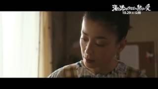 中野量太監督『湯を沸かすほどの熱い愛』特別映像 篠原ゆき子 検索動画 13