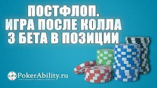 Покер обучение   Постфлоп. Игра после колла 3 бета в позиции