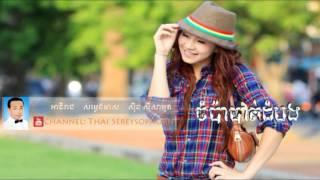 Sin Sisamuth karaoke - champa battambang - khmer music