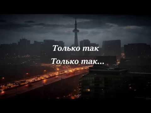 MriD - Дикий Яд (Lyrics | Текст)