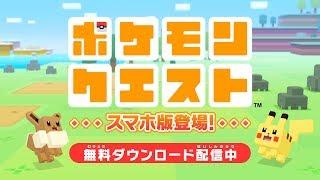 【公式】スマホ版登場! わちゃわちゃ探検RPG『ポケモンクエスト』好評配信中!