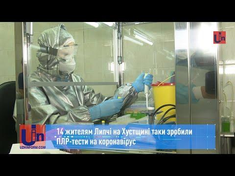 14 жителям Липчі на Хустщині таки зробили ПЛР-тести на коронавірус