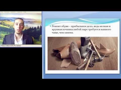 Бизнес идеи.  Бизнес на ремонте обуви