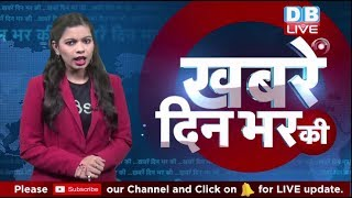 18 Oct. 2018 | दिनभर की बड़ी ख़बरें | Today's News Bulletin | Hindi News India |Top News | #DBLIVE
