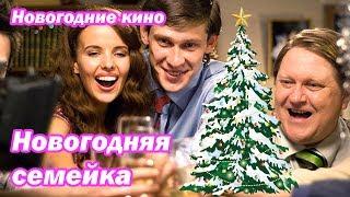 Новогодний Фильм Новогодняя семейка онлайн Встречаем Новый Год 2016
