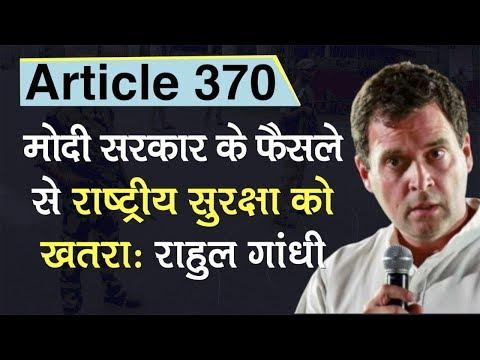 Article 370 पर बोले Rahul Gandhi: Modi सरकार के फैसले से National Security को खतरा