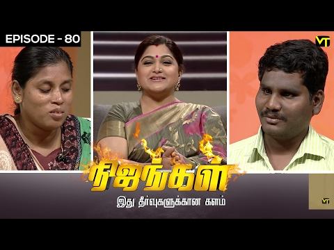 Nijangal with kushboo is a reality show to sort out untold issues. Here is the episode 80 of #Nijangal telecasted in Sun TV on 30/01/2017. Truth Unveils to Kushboo - Nijangal Highlights ... To know what happened watch the full Video at https://goo.gl/FVtrUr  For more updates,  Subscribe us on:  https://www.youtube.com/user/VisionTimeThamizh  Like Us on:  https://www.facebook.com/visiontimeindia