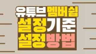 유튜브 멤버쉽 설정 기…