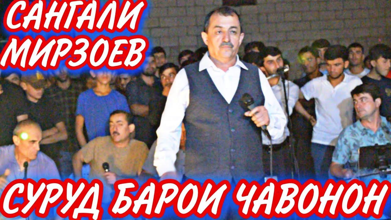 Сангали Мирзоев   Базми Туйёна   Барои Бародарони Гариб 2020.