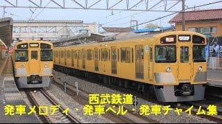 西武鉄道 発車メロディ・発車ベル・発車チャイム集(2015年版) thumbnail
