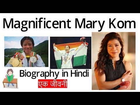 Biography of Boxer Mary Kom - मैरी कॉम की जीवनी
