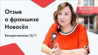 Отзыв о франшизе \Новосёл\ офис на Белореченской