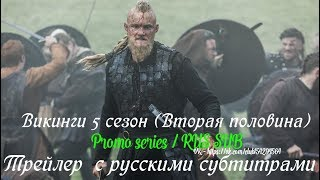 Викинги 5 сезон (Вторая половина) - Трейлер с русскими субтитрами // Vikings 5B Trailer