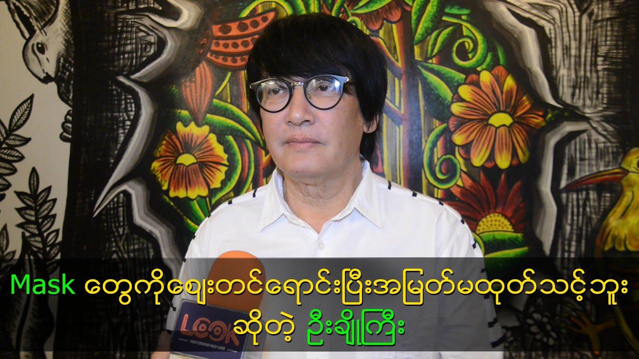 U Cho Gyi