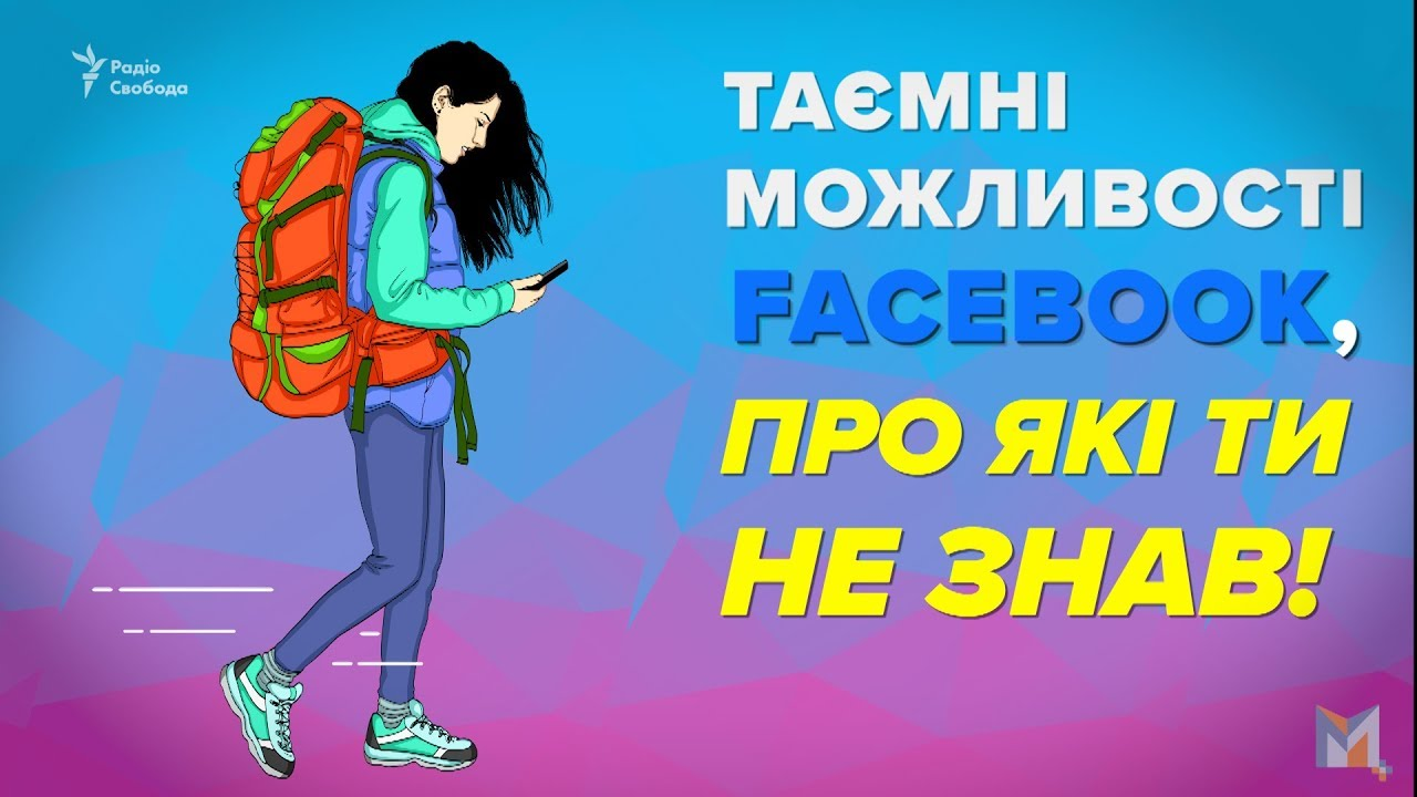 Таємні можливості Фейсбук, про які ви не знали