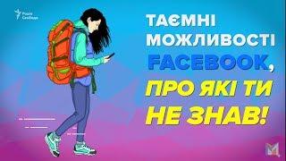 як зробити відео про себе в фейсбук