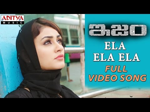 Ela Ela Ela Full Video Song || ISM Full Video Songs || Kalyan Ram, Aditi Arya || Anup Rubens