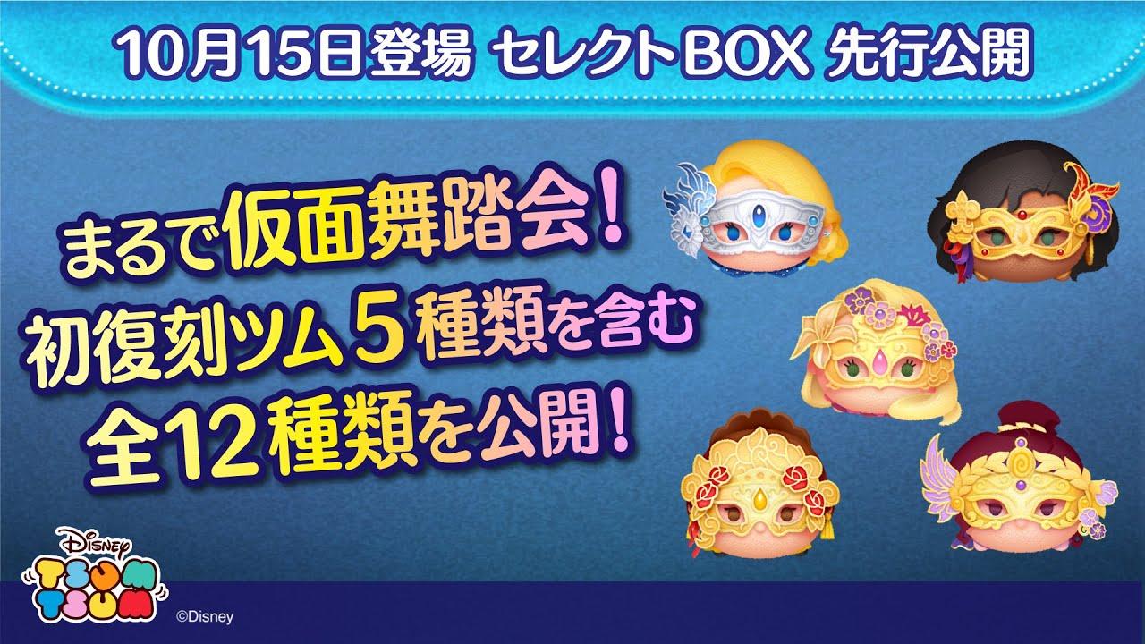 10月15日登場セレクトBOX先行公開!仮面舞踏会をイメージした人気ツムをご紹介!【ツムツム公式】