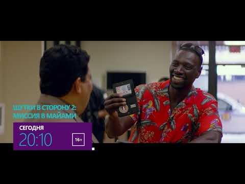 """Омар Си в комедии """"Шутки в сторону 2: Миссия в Майами"""""""