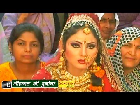 Mohbbat Ki Duniya || मोहब्बत की दुनिया  || Akdu | Deva , Suman Negi || Haryanavi Movies Songs